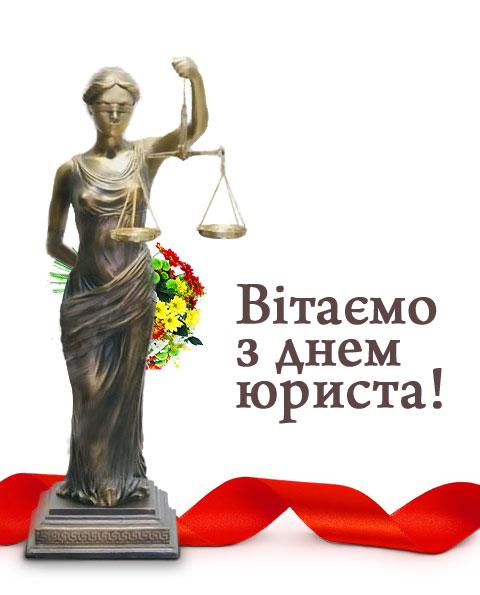 Привітання з днем юриста